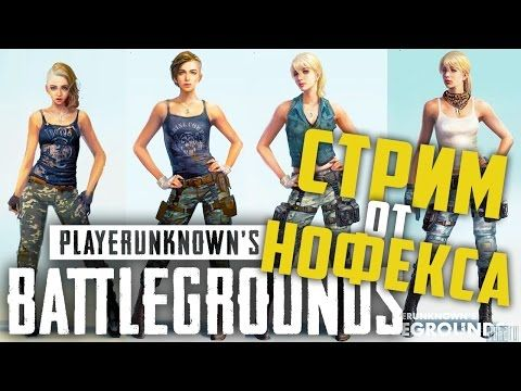 ЧИТЕРЫ и ЛАГИ В PLAYERUNKNOWN'S BATTLEGROUNDS | Нофекс стримит ПУБГ https://youtu.be/ohfss8qEqMk
