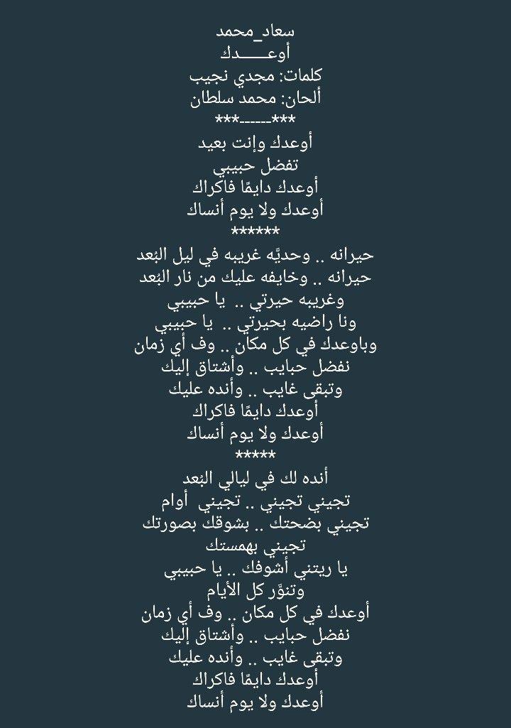 قصيدة ما أوعدك كلمات سلمان 15