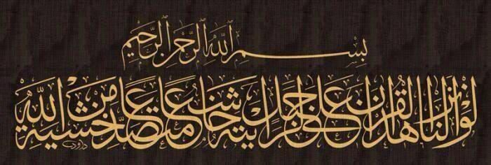 arabic calligraphy الخطاط داود بكتاش