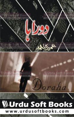 Doraha Novel by Umera Ahmed  Download or read online another beautiful Urdu Novel Doraha Novel by Umera Ahmed and enjoy a distinguished Urdu story. Wapsi Novel is authored by Umera Ahmed, she is a very popular Urdu writer, short and long Urdu stories writer, screenwriter, drama script writer and one of the most famous Urdu novelist in Pakistan. Umera Ahmed Novels are not only read inside Pakistan but also in India and Bangladesh as well. Many Urdu dramas are also made on Umera Ahmed Novels…