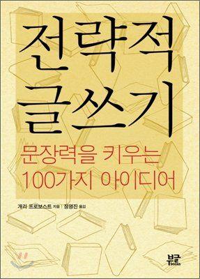 전략적 글쓰기: 문장력을 키우는 100가지 아이디어 – Daum 책