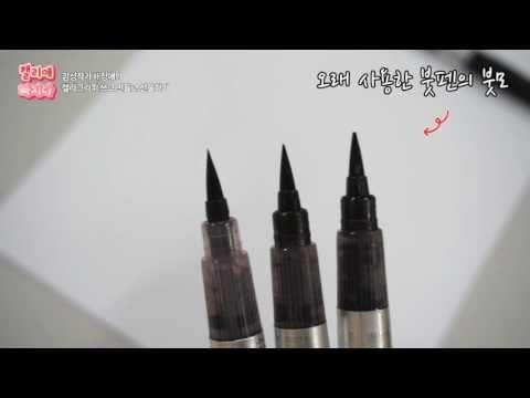 [핑거스아카데미] 아름다운 손글씨 캘리그라피①-서체를 이용한 글쓰기 - YouTube