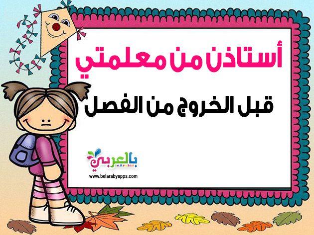 بطاقات تعزيز السلوك الإيجابي للطالبات وسائل تحفيزية بالعربي نتعلم Arabic Lessons Arabic Alphabet School