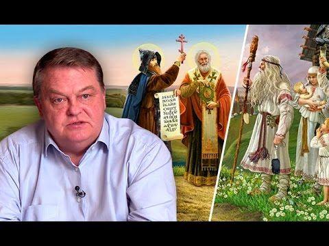 Евгений Спицын: Христианство и язычество Древней Руси.