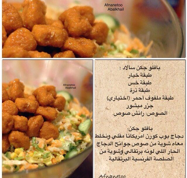 سلطة البافلو جكن Cookout Food Tunisian Food Buffet Food