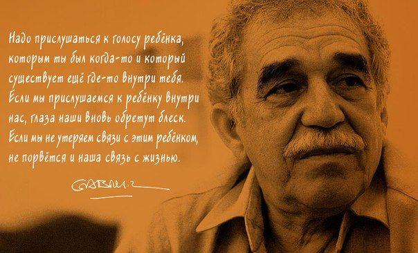 6 марта 90 лет назад родился Габриэль Гарсиа Маркес — колумбийский писатель-прозаик, журналист, Нобелевский лауреат, представитель литературного направления «магический реализм»