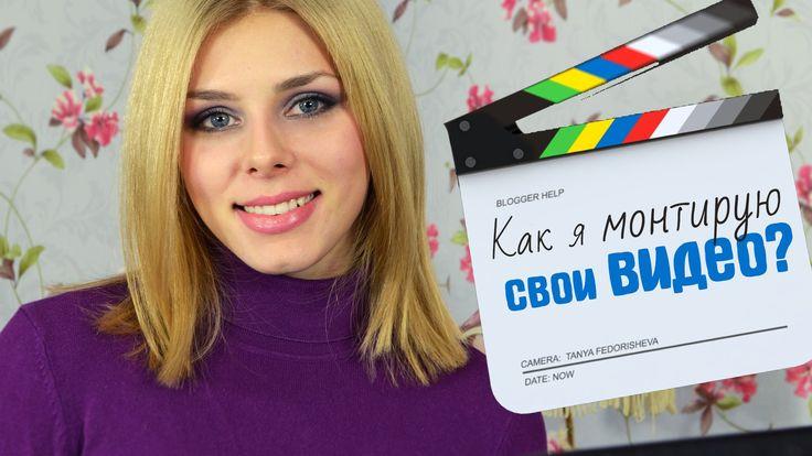 Как я МОНТИРУЮ свои Видео? Советы новичкам!