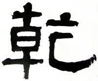 Qian - The Masculine