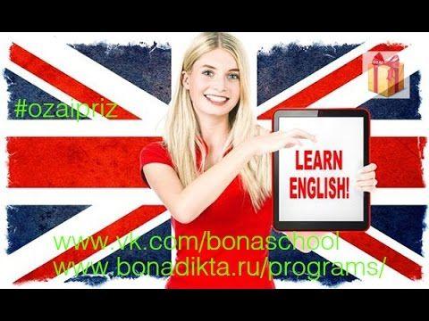 17 декабря - розыгрыш курсов английского языка В ПОДАРОК.  #ozaipriz,#розыгрыш,#розыгрышпризов,#розыгрышozai,#ozai,#конкурс,#приз,#акция,#подарок,#giveaway,#английский,#english,#школа,#school,#иностранные_языки,#для_начинающих,#обучение,#для_профессионалов,#разговорный_английский,#bonaschool,#bonadikta,#общий_английский,#собеседование,#корпоративный_английский,#studyenglish,#study,#speakenglish,#englishclub,#ACCA,#CIMA