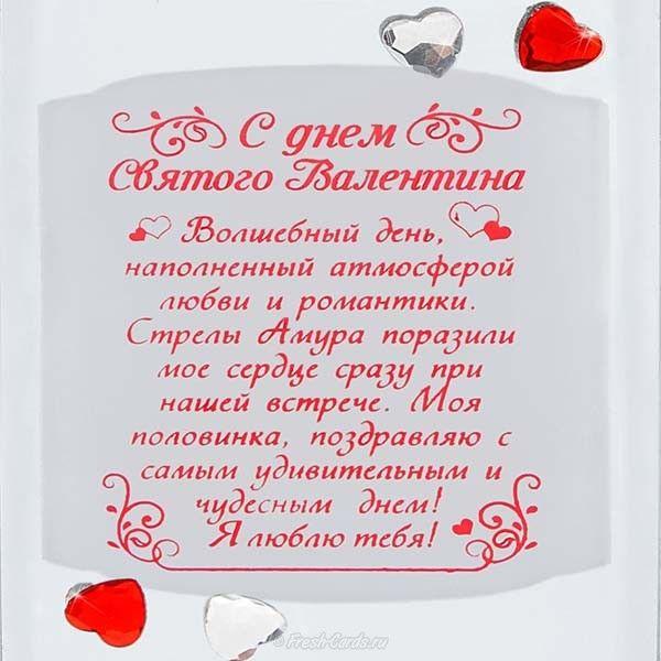 Подписать открытку с днем святого валентина мужу