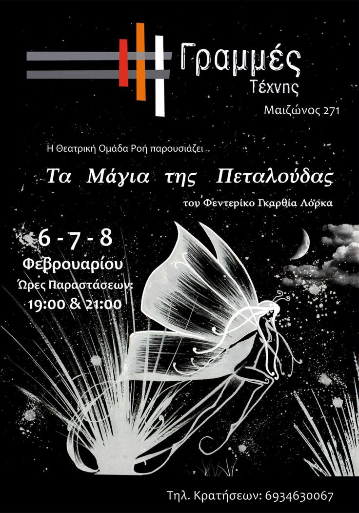 """Το έργο του Φεντερίκο Γκαρθία Λόρκα """"Τα μάγια της πεταλούδας"""", ανεβάζει η θεατρική ομάδα Ροή στις """"Γραμμές Τέχνης"""" στην Πάτρα, με δύο καθημερινές παραστάσεις στις 6, 7 και 8 του Φλεβάρη 2016, στις ..."""
