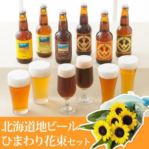 父の日 ひまわり花束セット「北海道地ビール飲みくらべ」