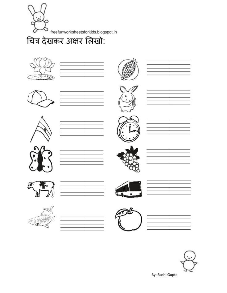 Printable Worksheets worksheets of english for nursery class : 11 best Hindi images on Pinterest | Learn hindi, Grammar ...