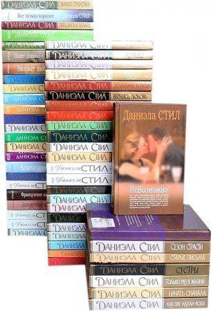 Даниэла Стил в 106 книгах (1993-2016) FB2
