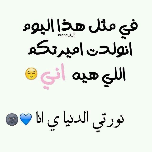 بيوم عيد ميلادي ان شاء الله ح انشر هالصورة بكل مكان Love Smile Quotes Words Quotes Funny Arabic Quotes