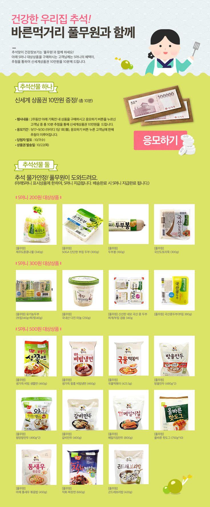이벤트/쿠폰 > (0917_0930) 풀무원 추석제수음식 이벤트 , 신세계적 쇼핑포털 SSG.COM