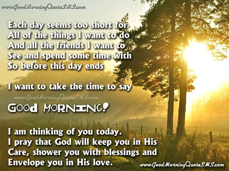 Best 25 Morning Quotes Ideas On Pinterest: Best 25+ Cute Good Morning Texts Ideas On Pinterest