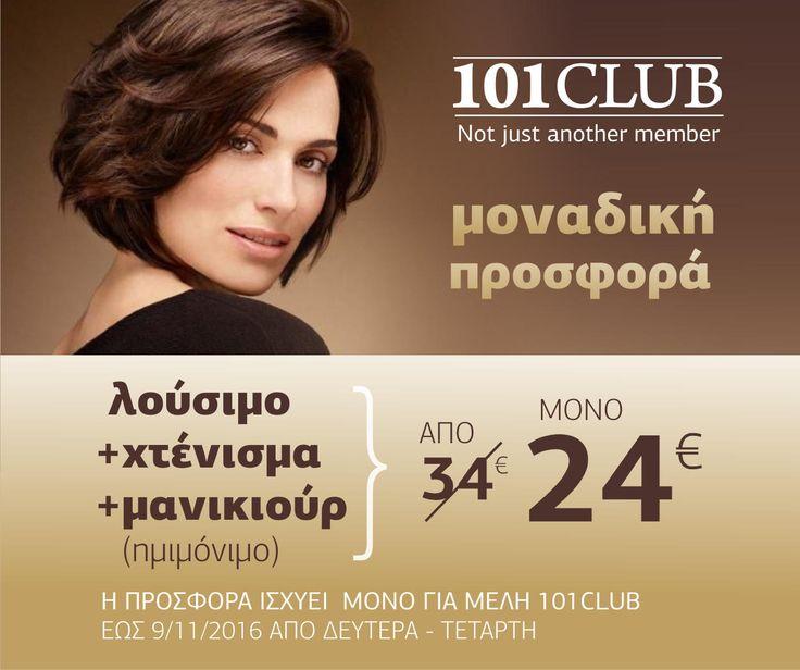 Νέα Αποκλειστική Προσφορά για τα μέλη του 101 Club!  Από Δευτέρα έως Τετάρτη, Λούσιμο + Χτένισμα + Μανικιούρ (ημιμόνιμο), από 34€, μόνο 24€!!