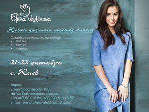 21-22 октября в Киеве мастер-класс по созданию нуно-войлочной одежды. Новый формат мастер-классов! - Ярмарка Мастеров - ручная работа, handmade
