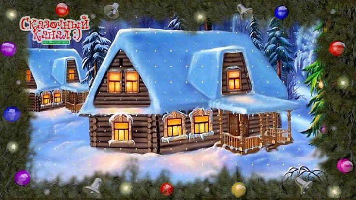 Бубенцы звенят или Jingle Bells. Новогоднее слайд шоу.