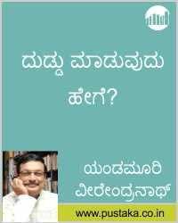 Dhuddu Maaduvudu Hege? - Kannada eBook