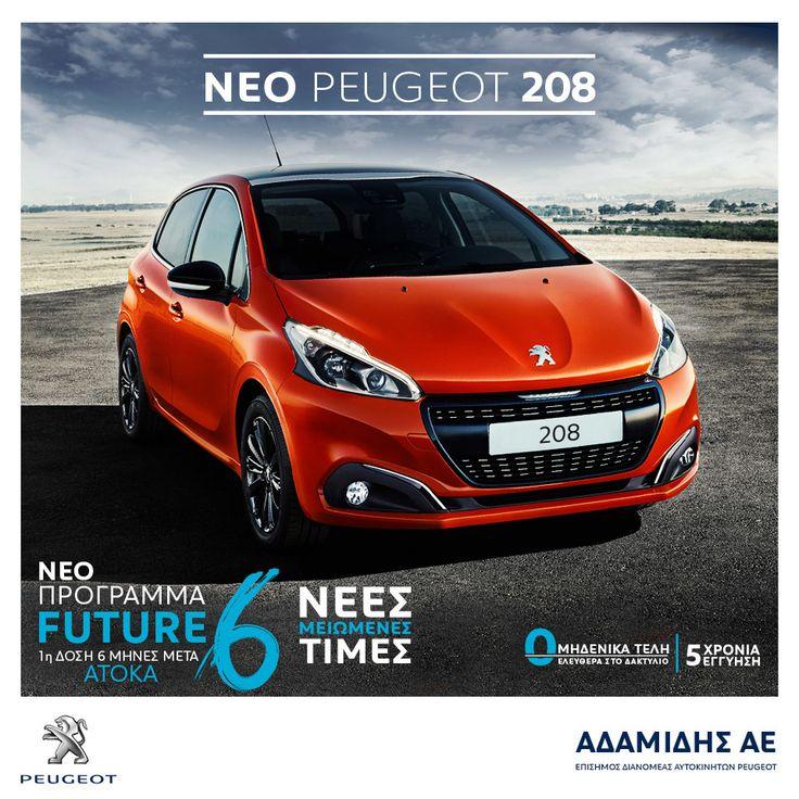 Νέο Peugeot 208 με μηδενικά τέλη κυκλοφορίας. Αποκτήστε το σήμερα με πρώτη δόση το 2017 !!! http://peugeot-adamidis.gr/autokinita/prosfores-peugeot/peugeot-future-6