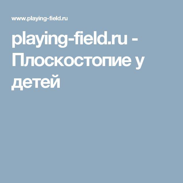 playing-field.ru - Плоскостопие у детей