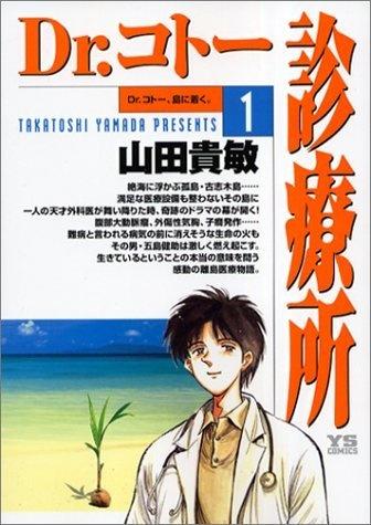 Dr.コトー診療所 (1) (ヤングサンデーコミックス) 山田 貴敏, http://www.amazon.co.jp/dp/4091525016/ref=cm_sw_r_pi_dp_hAwSqb040E64T