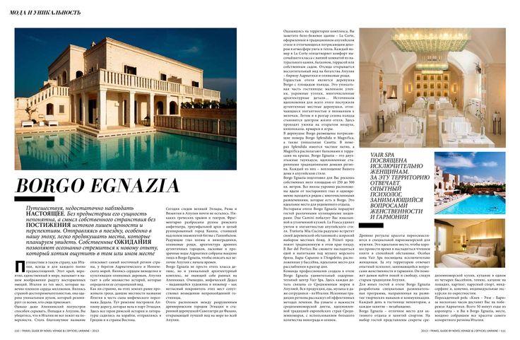 Borgo Egnazia Hotel , город Fasano, Puglia, Italy, #novelvoyage #deeptravel #hotelswithharmony