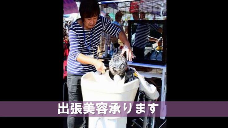 みかえりびじん ウエルビ 野外移動シャンプー体験会 2016/10/23
