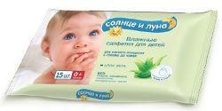 Аура СОЛНЦЕ И ЛУНА детские влажные салфетки 15шт  — 31р. ------- Салфетки Aura Солнце и Луна влажные для малышей.     Гипоаллергенны.  Без спирта.     Влажные салфетки мягкие и нежные предназначены для очищения ласковой кожи малышей.  Они отлично очищают и увлажняют кожу, владеют антисептическими свойствами.     Не вызывают аллергию и раздражения.    Срок годности 2 года.