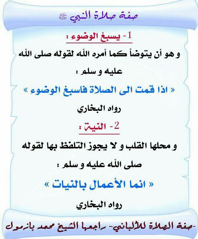 صفة الصلاة Islamic Images Math Social Security Card