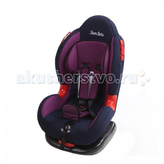 Автокресло BamBola Navigator  Детское автомобильное кресло Bambolo Navigator предназначено для детей от 1 года до 7 лет весом от 9 до 25 кг. Автокресло имеет выраженную тыльную и боковую защиту, что обеспечивает защиту ребенка при резких поворотах и боковых ударах. Замок внутренних ремней безопасности обладает повышенной надежностью, внутренние ремни регулируюся по высоте в зависимости от роста ребенка. Для детишек в возрасте от 1 до 4 лет можно регулировать наклон кресла в шести положениях…