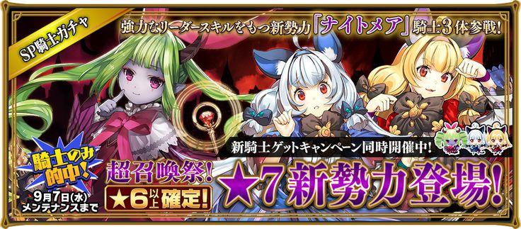 SP騎士ガチャ「超召喚祭!★7新勢力登場!」