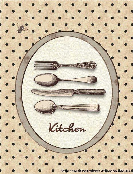 Картинки для декупажа. Кухонное.. Обсуждение на LiveInternet - Российский Сервис…