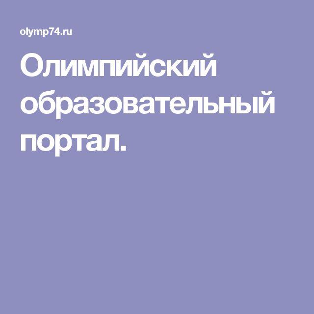 Олимпийский образовательный портал.