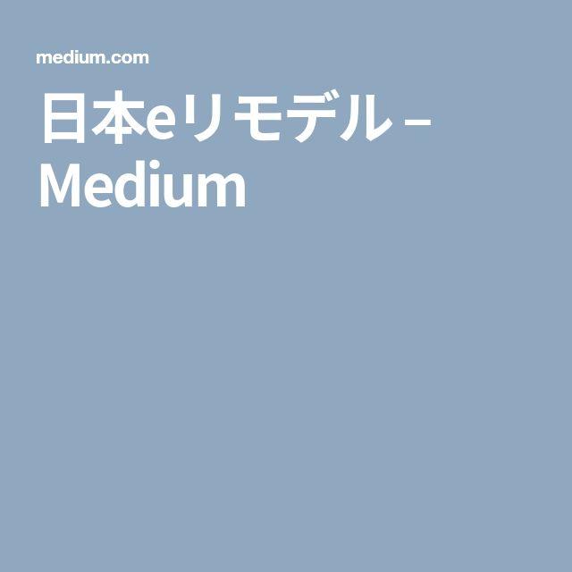 日本eリモデル – Medium