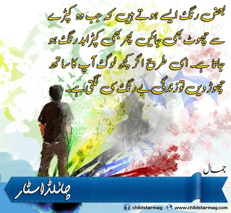 Funny Quotes About Friendship And Memories In Urdu : Urdu Design Quote #Friendship Urdu Quotes Pinterest