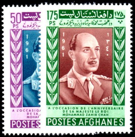 Afghanistan 1961 Independence Day , Unmounted Mint.