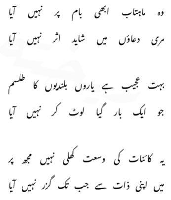 Best urdu poetry john elia Wo Mahataab Abi Baam Par Nahi Aaya ...