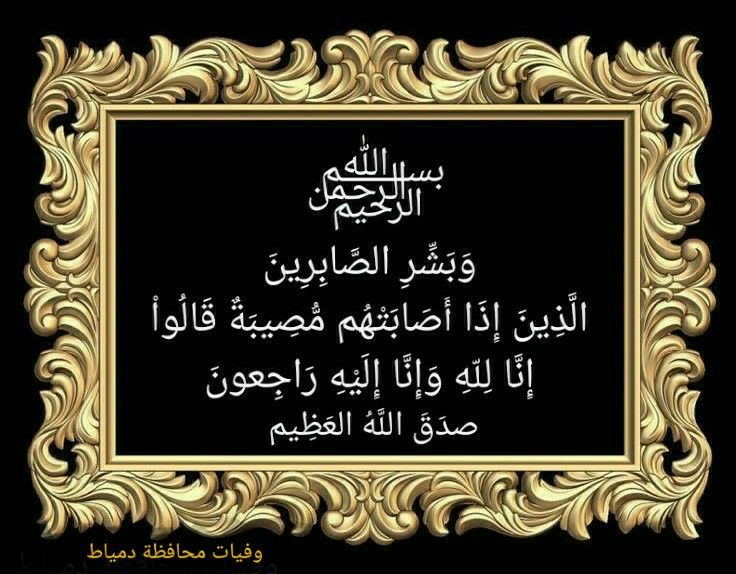 قرآن كريم آية وبشر الصابرين Calligraphy Art Print Eid Milad Ahadeeth