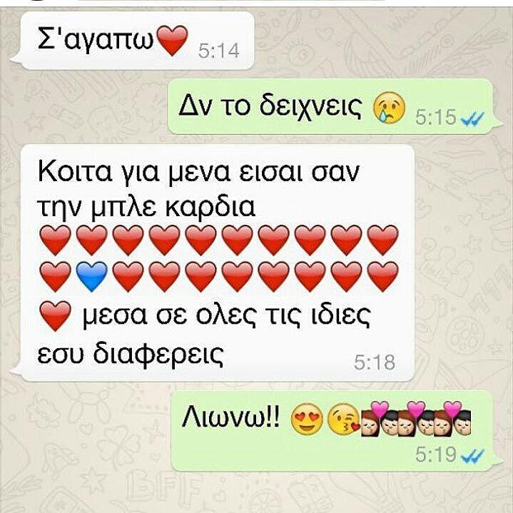 """25 μηνύματα αγάπης που θα σας κάνουν να πείτε """"ωωω"""" - Εικόνα11"""