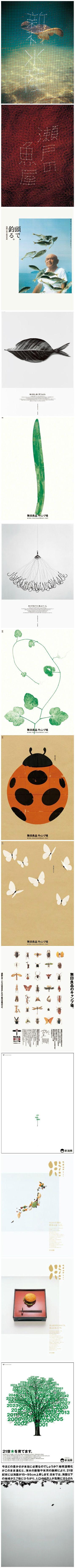 Japanese typographic poster designs by Norito Shinmura