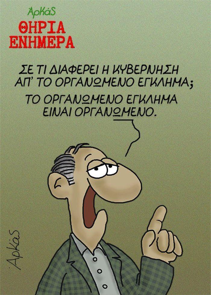 Τι σχέση έχει η κυβέρνηση με το οργανωμένο έγκλημα; Ο Αρκάς αποκαλύπτει |thetoc.gr