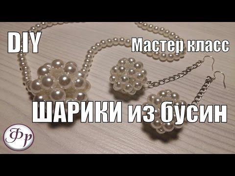 Как просто сплести шарики из бусин: видеоурок - Ярмарка Мастеров - ручная работа, handmade