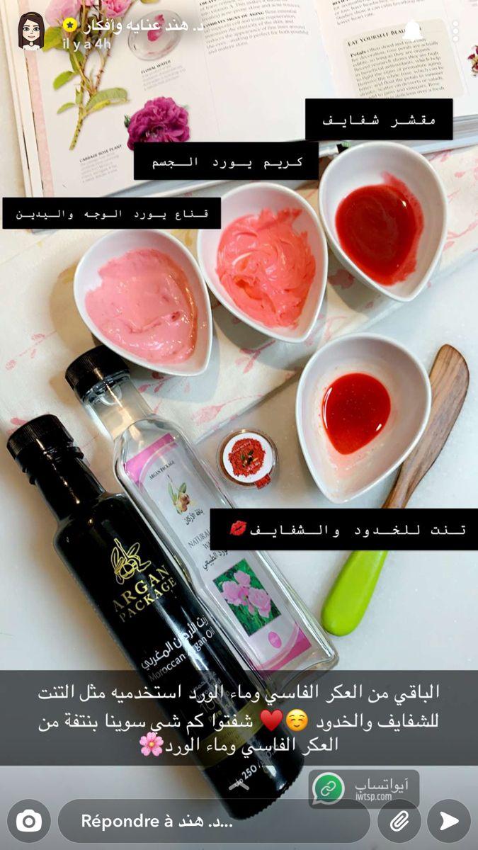 Pin By Mechria Benahmed On اقنعة الماء الورد و العكر الفاسي Tips Beuty