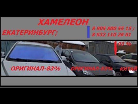 ТОНИРОВКА ХАМЕЛЕОН