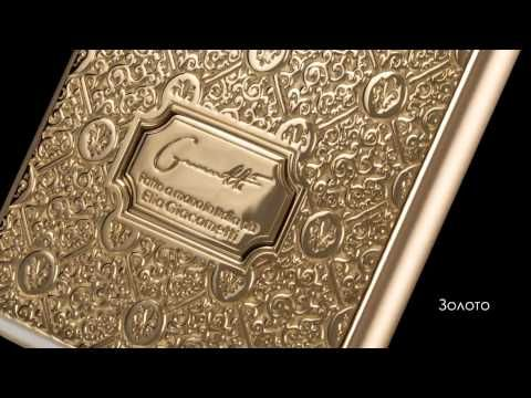 Caviar iPhone 6 - YouTube