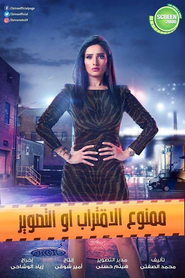 مسلسل ممنوع الاقتراب أو التصوير الحلقة 15 Https Ift Tt 2iz3wti Movie Posters Movies