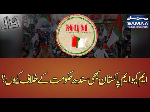 MQM Pakistan Bhi Sindh Hukumat Kay Khilaf Kyun?   Awaz   SAMAA TV - https://www.pakistantalkshow.com/mqm-pakistan-bhi-sindh-hukumat-kay-khilaf-kyun-awaz-samaa-tv/ - http://img.youtube.com/vi/wXwZtaBVtyo/0.jpg